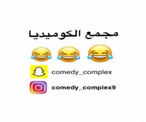 مجمع الكوميديا