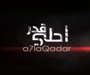A7la Qadar - أحلي قدر