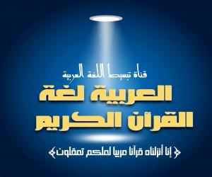 قناة تبسيط اللغة العربية