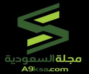 مجلة السعودية