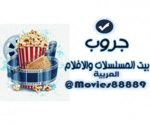 بيت المسلسلات والافلام العربية