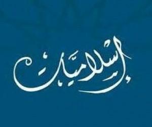 قناة اسلاميات