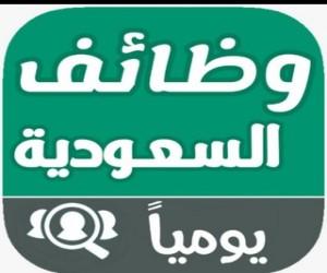 وظايف السعودية اعلانات وظايف يومية